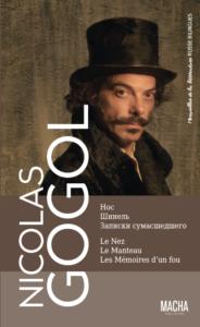 Le Nez, Le Manteau et Les Mémoires d'un fou